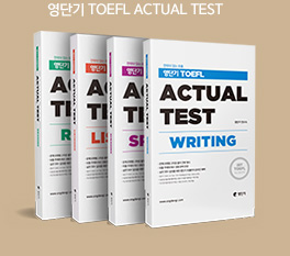 영단기 TOEFL ACTUAL TEST