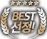 best 선정!