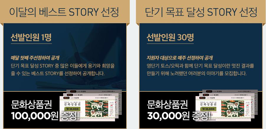 이달의 베스트 STORY 선정 : 문화상품권 100,000원(1명) 단기 목표 달성 STORY 선정 : 문화상품권 30,000원
