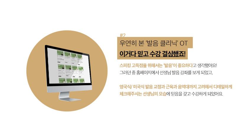 2. 영단기 토스/오픽 선택 이유