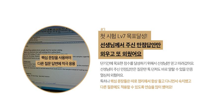 3. 토스/오픽 단기 고득점 달성 비법