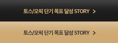토스/오픽 단기 목표 달성 STORY