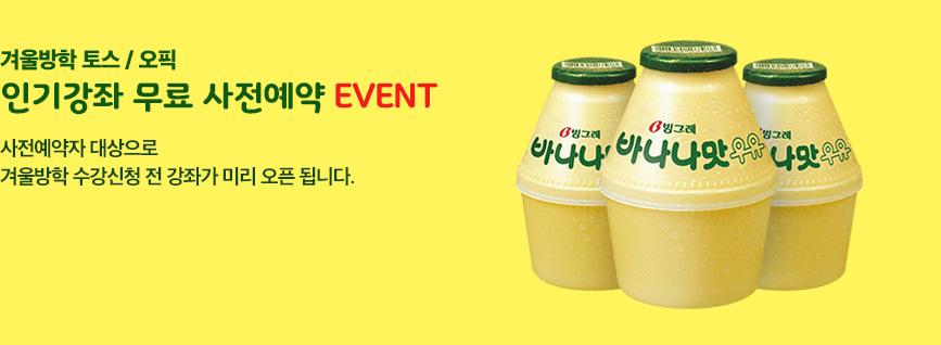 겨울방학 토스/오픽 인기강좌 무료 사전예약 EVENT