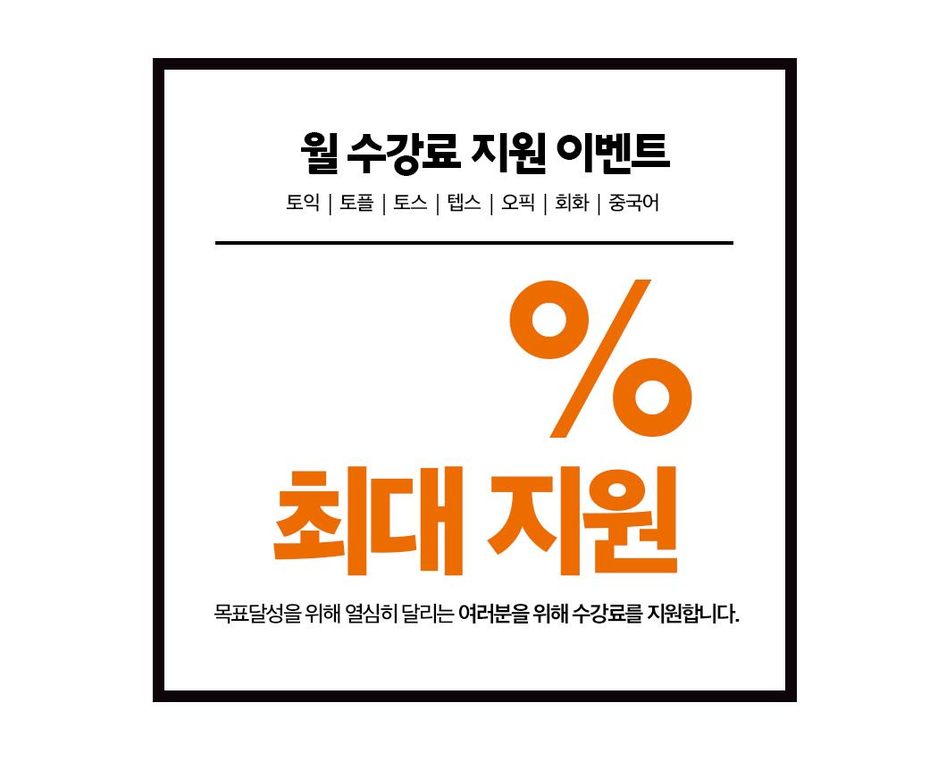 영단기 강남학원 토익스피킹/오픽 겨울방학 대개강