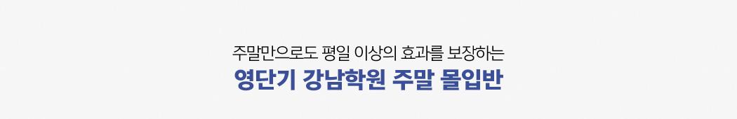 영단기 강남학원 주말 몰입반