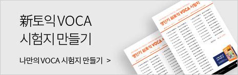 신토익 VOCA 시험지 만들기 나만의 VOCA 시험지 만들기