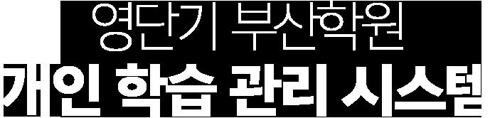 영단기 강남학원 개인 학습 관리 시스템