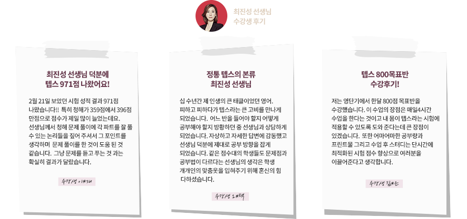 최진성 선생님 수강생 후기