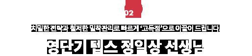 02. 점수 상승에 최적화된 텝스 전문 강사진