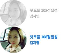 첫 토플  108점 달성 김지영