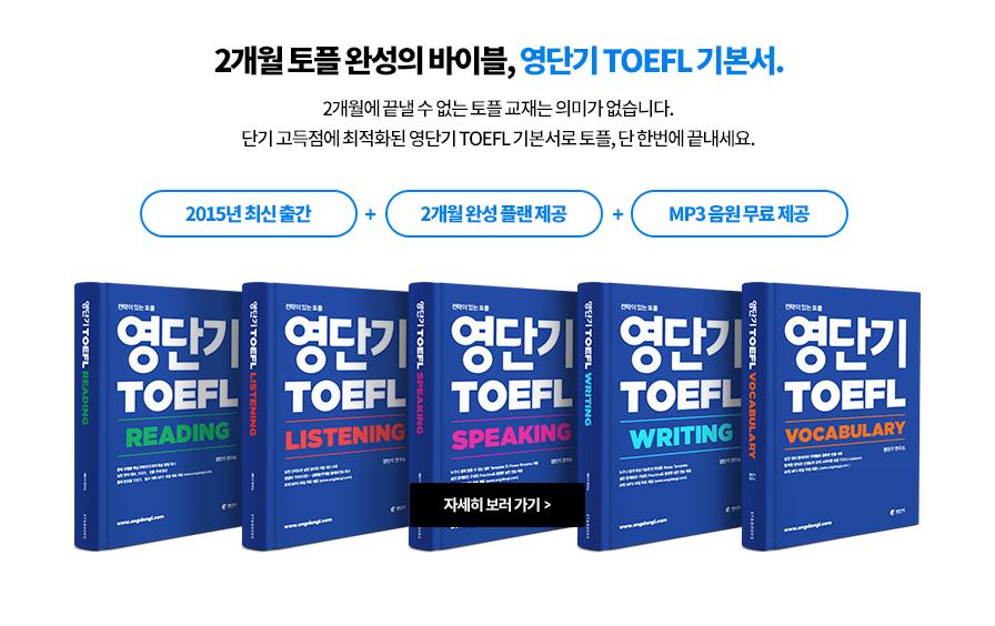 2개월 토플 완성의 바이블, 영단기 TOEFL 기본서. 2개월에 끝낼 수 없는 토플 교재는 의미가 없습니다. 단기 고득점에 최적화된 영단기 TOEFL 기본서로 토플, 단 한번에 끝내세요. 2015년 최신 출간 + 2개월 완성 플랜 제공 + MP3 음원 무료 제공
