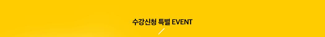 수강신청 특별 EVENT / 교환학생 성공전략서 전원 무료 증정!