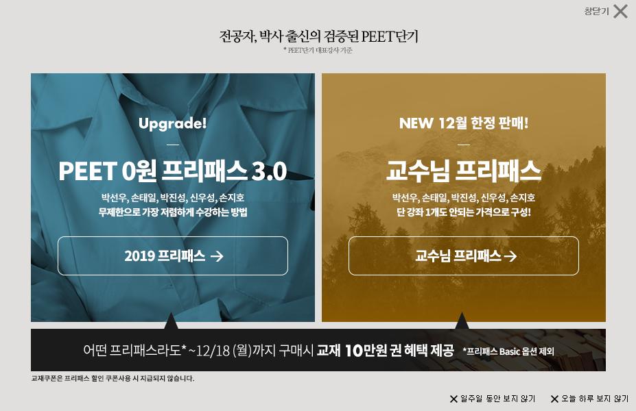 딤팝업_강사패스