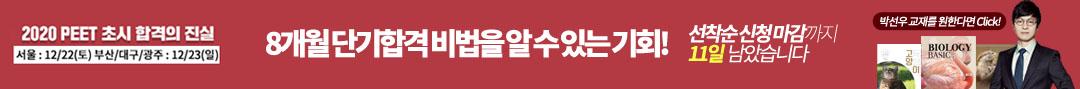 12월전국설명회_2020 PEET 초시합격의진실