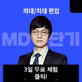 MD단기_신규가입자