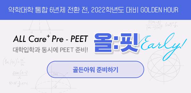 ALL Care+ Pre-PEET 올핏