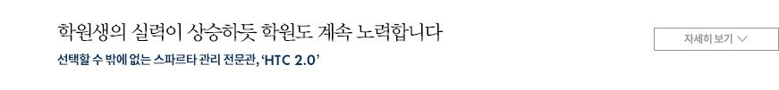 PEET강남캠퍼스의 놀라운 기록, 1시간 30분만에 마감 !