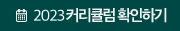 박진성 교수님 커리큘럼