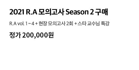 2021 R.A 모의고사 Season 2 구매