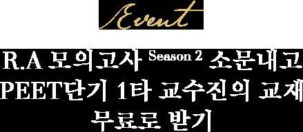 R.A 모의고사 Season 2 소문내고 PEET단기 1타 교수진의 교재 무료로 받기