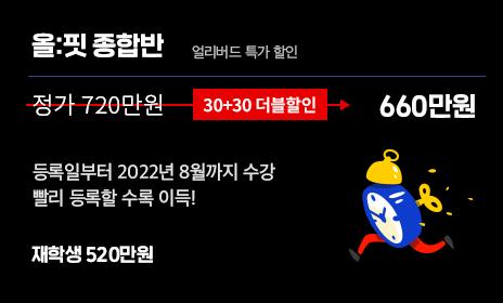 올핏 종합반 660만원