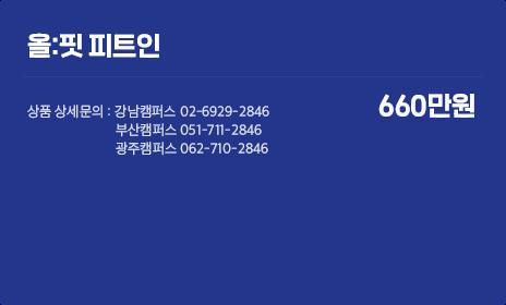 올핏 전용 동행 프리패스 150만원