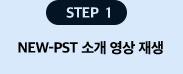STEP1, NEW-PST 소개 영상 재생