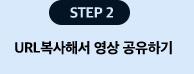STEP2, URL 복사해서 영상 공유하기