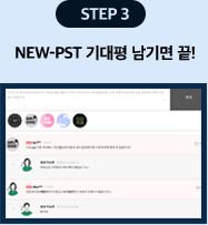STEP3, NEW-PST 기대평 남기면 끝!
