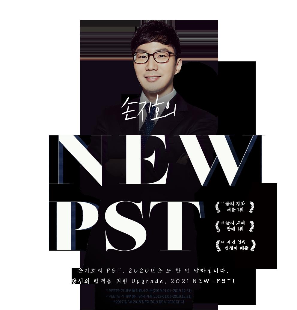 손지호의 NEW PST