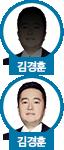유기화학 김경훈교수님