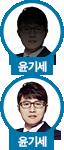 유기화학 윤기세교수님