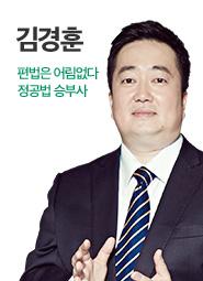 종합반(신촌) 메인 - 유기화학_김경훈