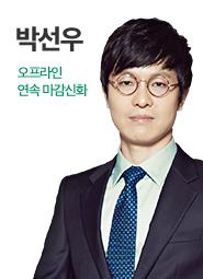 종합반(신촌) 메인 - 일반생물학_박선우