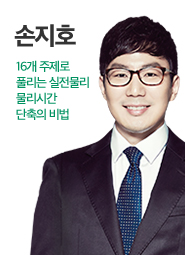 종합반(강남) 메인 - 일반물리학_손지호