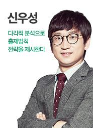 종합반(강남) 메인 - 일반물리학_신우성