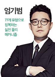 종합반(강남) 메인 - 일반물리학_엄기범