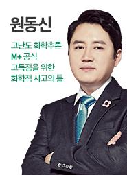 종합반(강남) 메인 - 일반화학_원동신