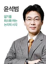 단과반(강남) 메인 - 일반생물학_윤석범
