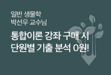 박선우P_통합이론 강좌 이벤트