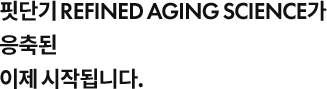 합격만이 우리의 생존이기에 핏단기 REFINED AGING SCIENCE가 응축된 서바이벌 모의고사를 공개합니다.
