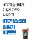 HTC 학습센터 이전 EVENT!