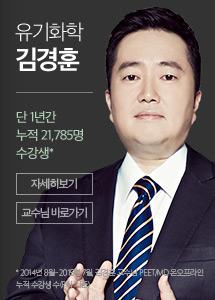 김경훈 교수님