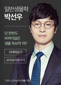 박선우 교수님