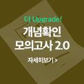 더 upgrade! 개념확인 모의고사 2.0 자세히보기