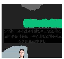 박선우 교수님 커리로 비전공자 생물 100% 달성