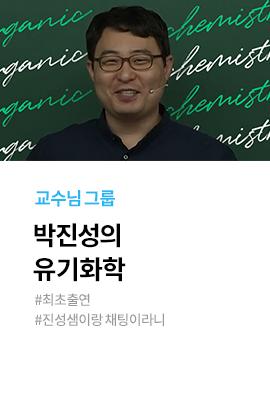 교수님 그룹