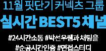 11월 핏단기 커넥츠 그룹 실시간 BEST5 채널