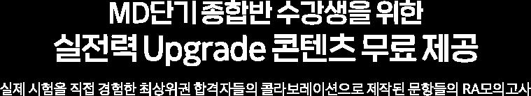 MD단기 종합반 수강생을 위한 실전력 Upgrade 콘텐츠 무료 제공