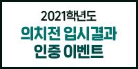 2021학년도 의치전 입시 결과 인증 이벤트